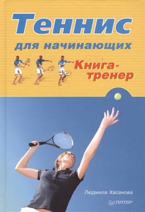 Хасанова Л. Теннис для начинающих Книга-тренер