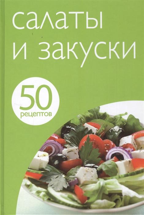 Салаты и закуски 50 рецептов
