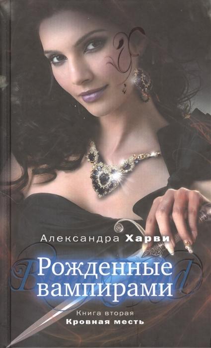 Рожденные вампирами Книга вторая Кровная месть