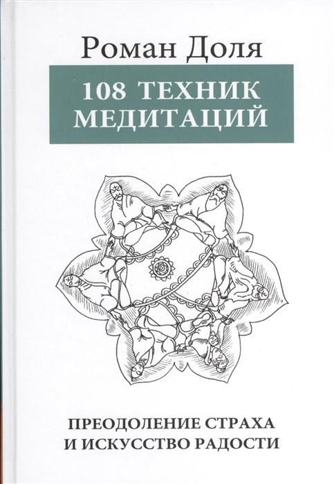 Доля Р. 108 техник медитаций Преодоление страха и искусство радости абалос р пелена страха