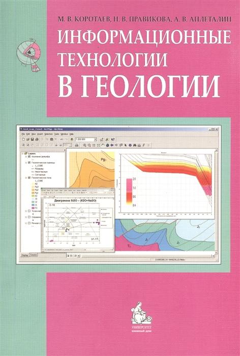 Коротаев М., Правикова Н., Аплеталин А. Информационные технологии в геологии Учебное пособие цена