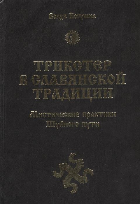 Волхв Богумил Трикстер в славянской традиции Мистические практики Шуйного пути богумил магические книги руси
