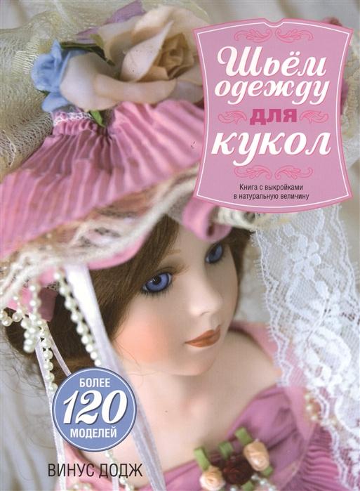 Додж В. Шьем одежду для кукол Книга с выкройками в натуральную величину Более 120 моделей