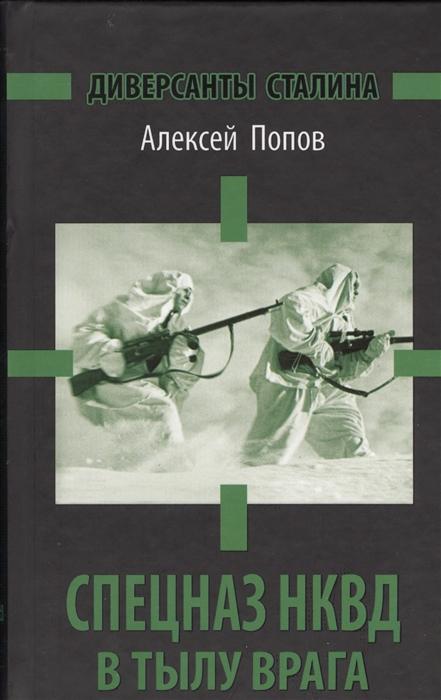 Попов А. Спецназ НКВД в тылу врага александр беловец дневник самоубийцы