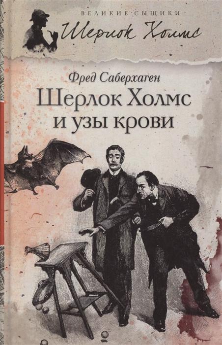 Саберхаген Ф. Шерлок Холмс и узы крови узы крови звезды сияют с небес