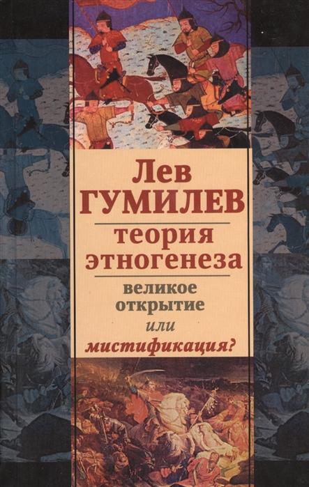 Зильберт М. (сост.) Лев Гумилев Теория этногенеза Великое открытие или мистификация