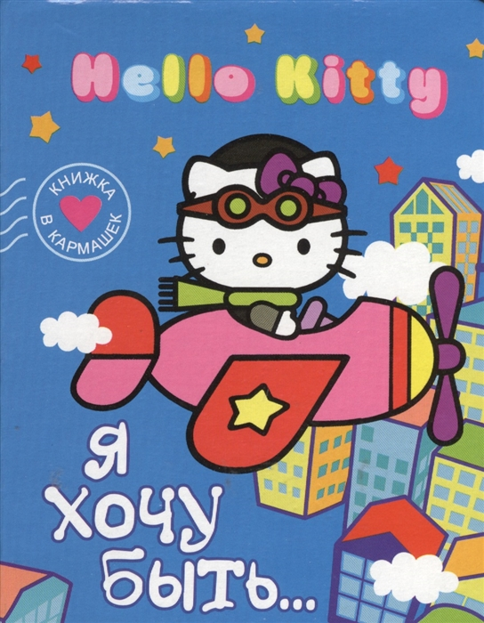 Власенко Н. (ред.-сост.) Hello Kitty Я хочу быть самусенко о ред книга детского творчества для девочек хочу быть принцессой