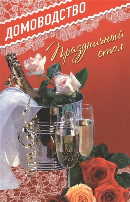 Царева И. (сост.) Праздничный стол ройтенберг и сост праздничный стол