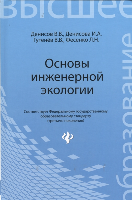 цена на Денисов В., Денисова И., Гутенев В., Фесенко Л. Основы инженерной экологии Учебное пособие