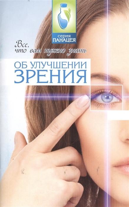 Буров М. Все что вам нужно знать об улучшении зрения джек льюис мозг краткое руководство все что вам нужно знать для повышения эффективности и снижения стресса
