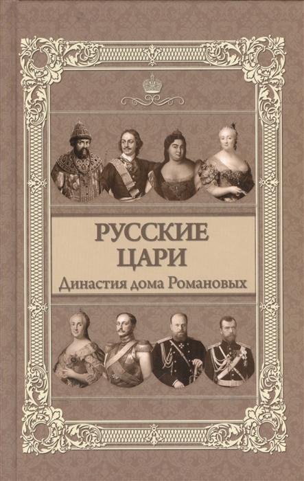 Курбанов С. Русские цари Династия дома Романовых
