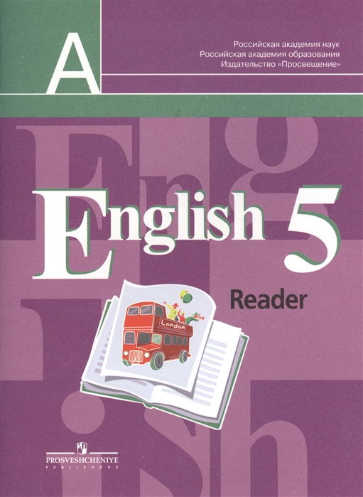 English Reader Английский язык 5 класс Книга для чтения Пособие для учащихся общеобразовательных учреждений
