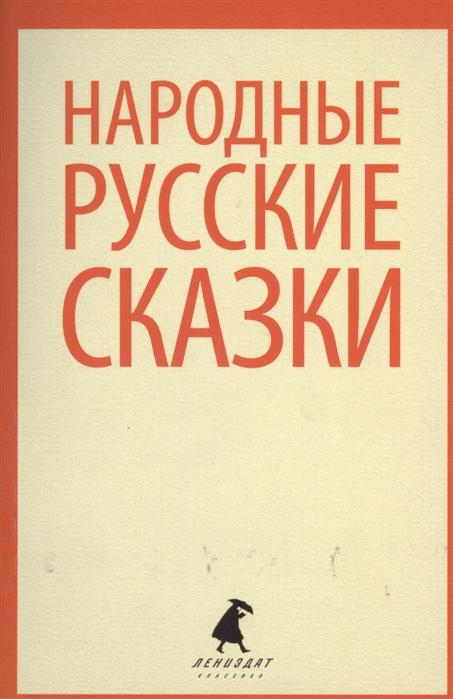 Купить Народные русские сказки Из сборника А Н Афанасьева, Лениздат, Сказки