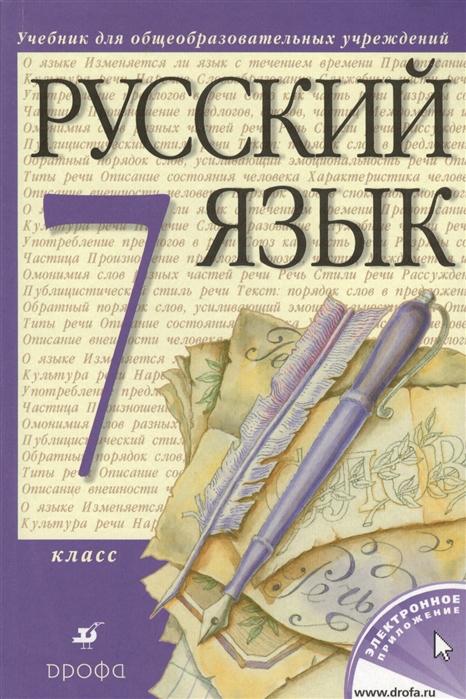 Русский язык 7 класс Учебник для общеобразовательных учреждений Издание семнадцатое стереотипное
