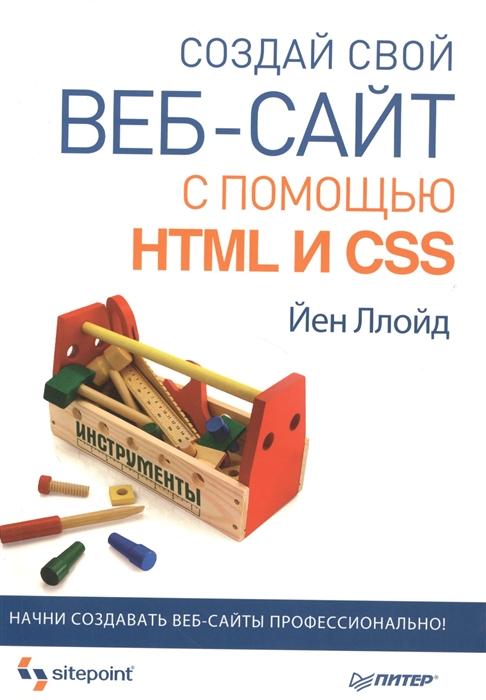 Ллойд Й. Создай свой веб-сайт с помощью HTML и CSS найденская н г трубецкова и а триумф черного платья создай свой неповторимый стиль