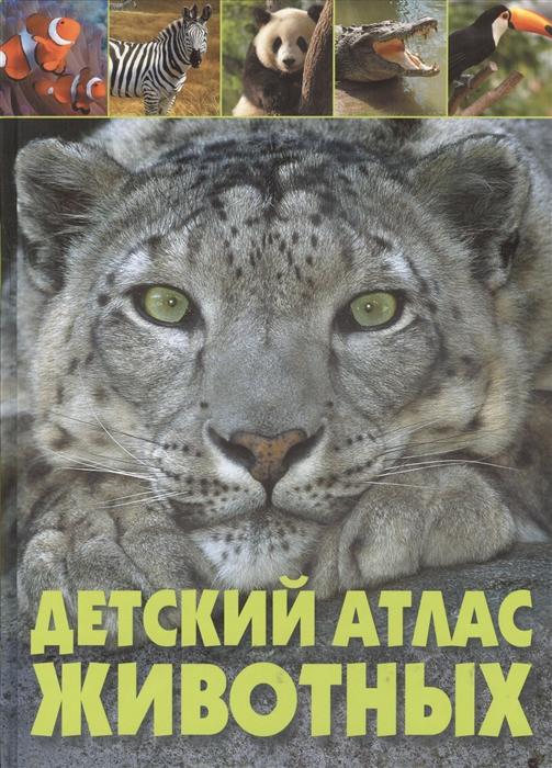 Любка М. Детский атлас животных цена