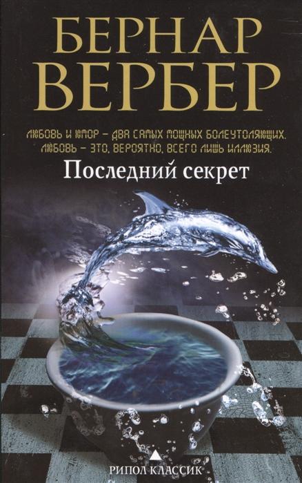 Вербер Б. Последний секрет