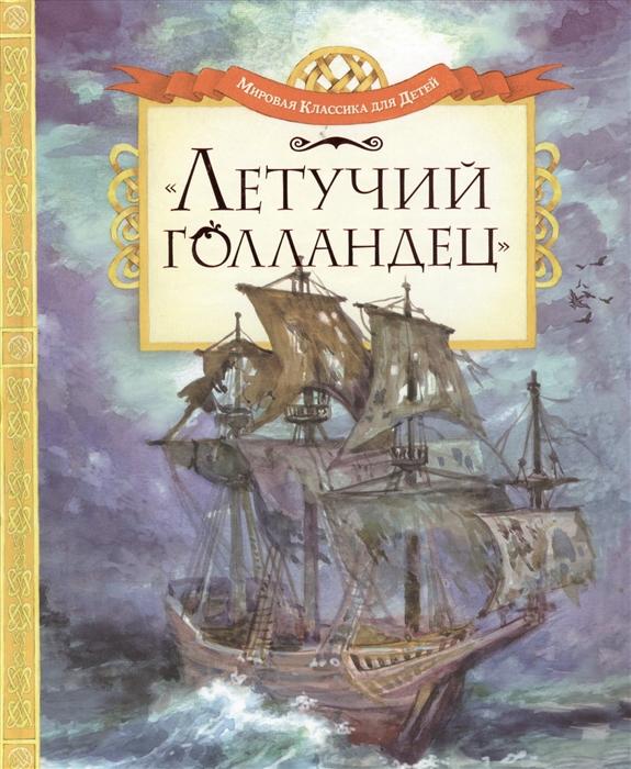 Купить Летучий Голландец Легенды Средневековья, Махаон, Фольклор для детей