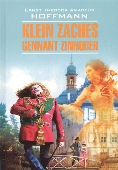 цена Гофман Э. Klein Zaches genannt Zinnober Крошка Цахес по прозванию Циннобер Книга для чтения на немецком языке онлайн в 2017 году