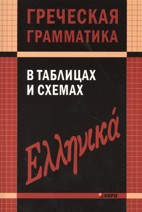 Федченко В. Греческая грамматика в таблицах и схемах мущинская в украинская грамматика в таблицах и схемах