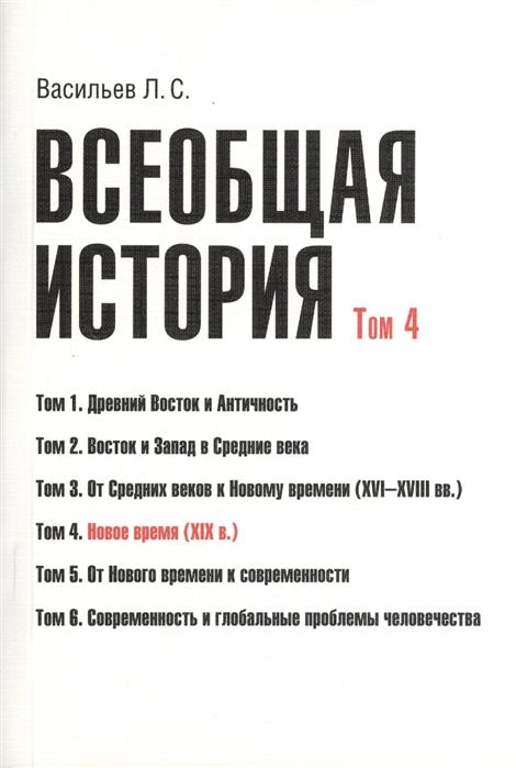 Васильев Л. Всеобщая история В 6 томах Том 4 Новое время XIX в новое время xix век