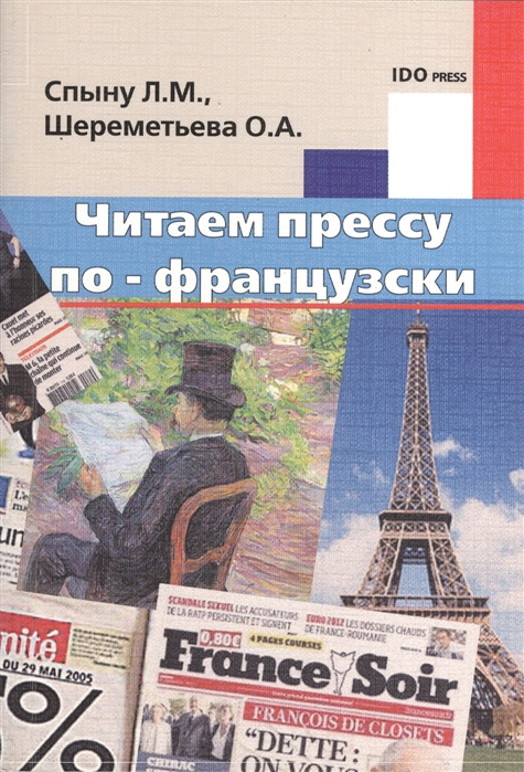 Спыну Л., Шереметьева О. Читаем прессу по-французски Учебное пособие