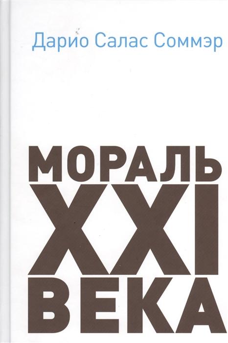 Соммэр Д. Мораль XXI века цена