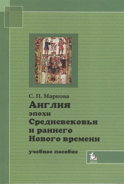 Англия эпохи Средневековья и раннего Нового времени Учебное пособие 2-е издание