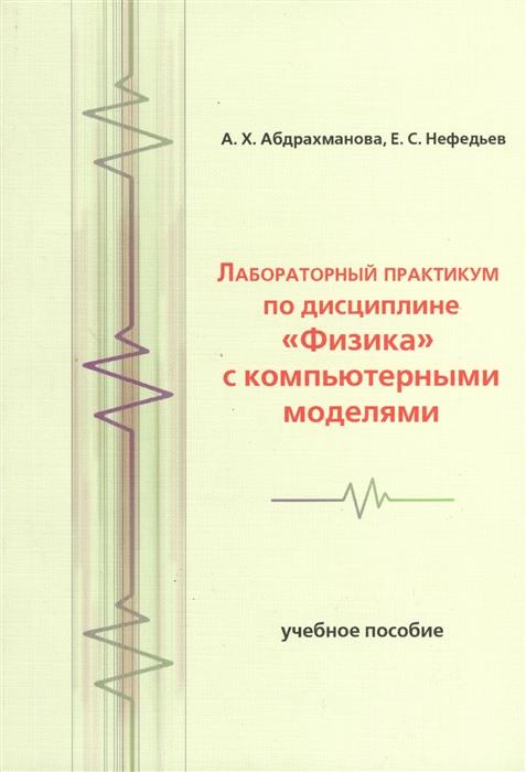 Лабораторный практикум по дисциплине Физика с компьютерными моделями Учебное пособие