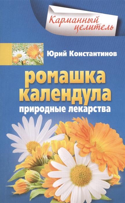 Константинов Ю. Ромашка календула Природные лекарства цена