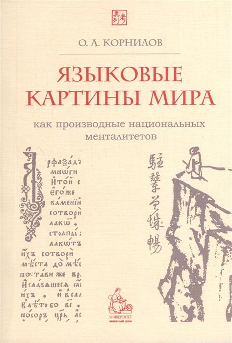 Языковые картины мира как производные национальных менталитетов 4-е издание