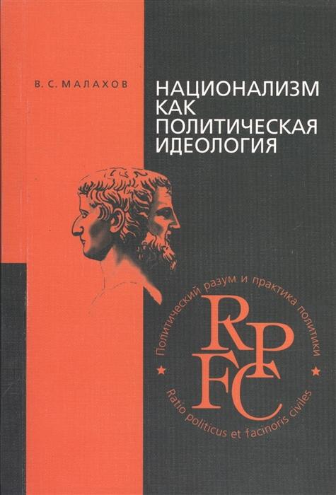 Фото - Малахов В. Национализм как политическая идеология кедури э национализм isbn 9785914194007