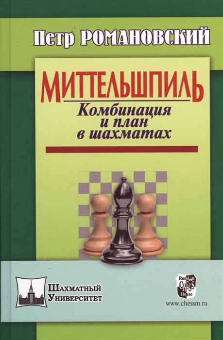 Романовский П. Миттельшпиль Комбинация и план в шахматах тарифный план