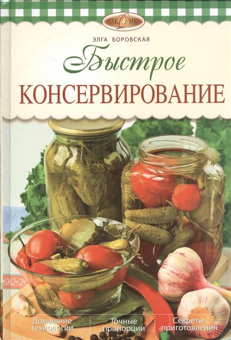 Боровская Э. Быстрое консервирование