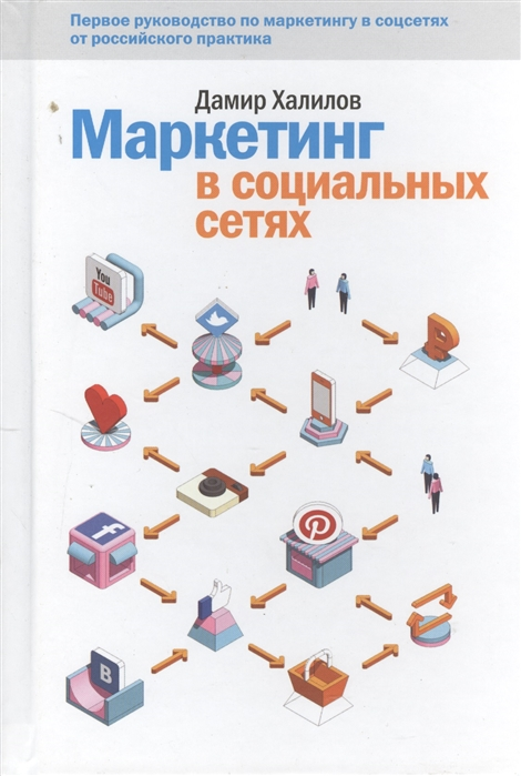 купить Халилов Д. Маркетинг в социальных сетях недорого
