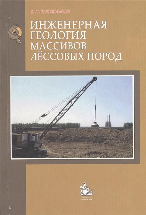 Инженерная геология массивов лессовых пород Учебное пособие