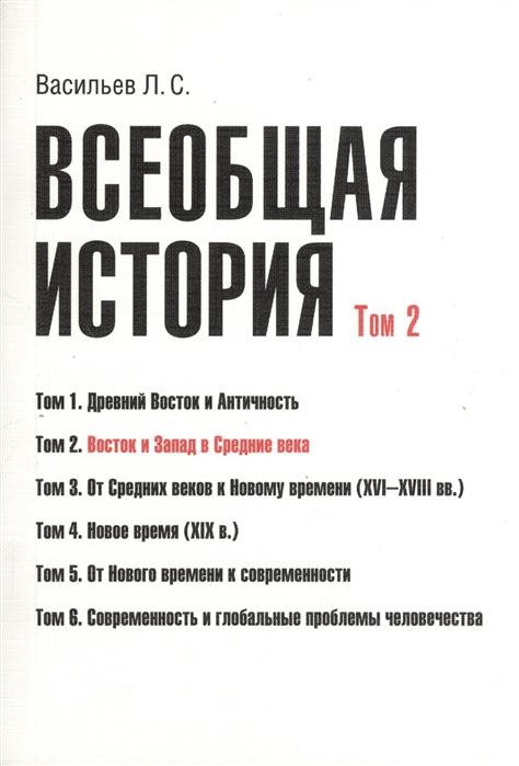 цена на Васильев Л. Всеобщая история В 6 томах Том 2 Восток и Запад в средние века