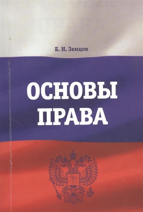 Основы права Учебно-практическое пособие