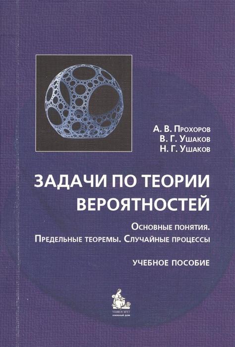 Задачи по теории вероятностей Основные понятия Предельные теоремы Случайные процессы Учебное пособие
