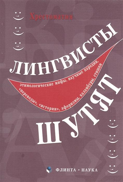 Киклевич А. (сост.) Лингвисты шутят 3-е издание