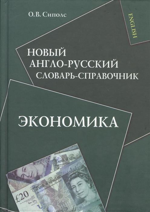 Сиполс О. Новый англо-русский словарь-справочник Экономика