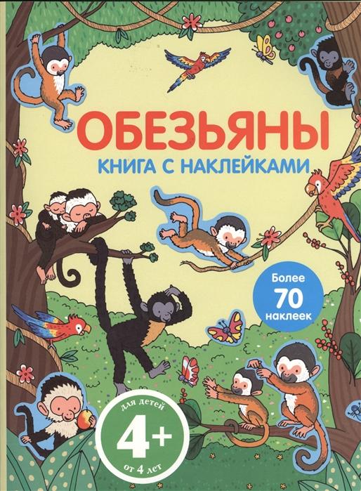 Купить Обезьяны Книга с наклейками Более 70 наклеек Для детей от 4 лет, Эксмо, Книги с наклейками