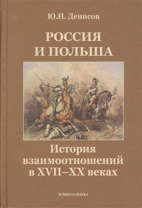 Денисов Ю. Россия и Польша История взаимоотношений в XVII-XX веках
