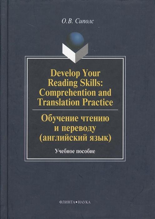 Develop your readind skills Comprehention and translation practice Обучение чтению и переводу английский язык Учебное пособие