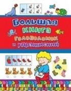 Епифанова О. (ред.) Большая книга головоломок и упражнений ролики епифанова