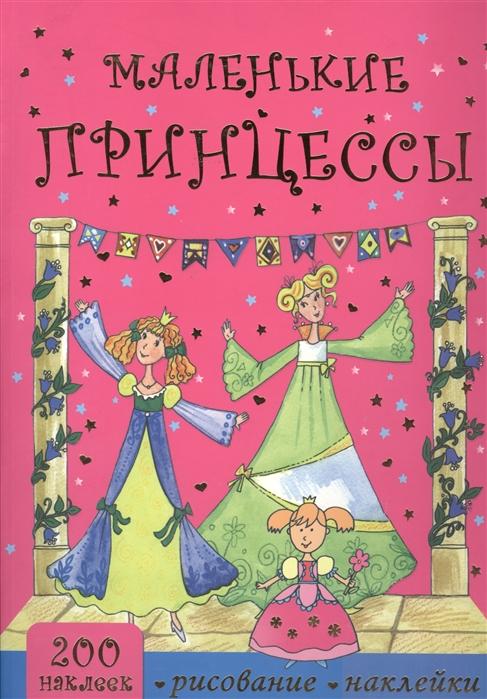 Кузнецова А. Маленькие принцессы Рисование наклейки аппликации первые объемные наклейки принцессы