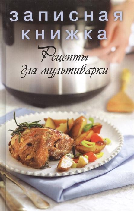 Записная книжка Рецепты для мультиварки
