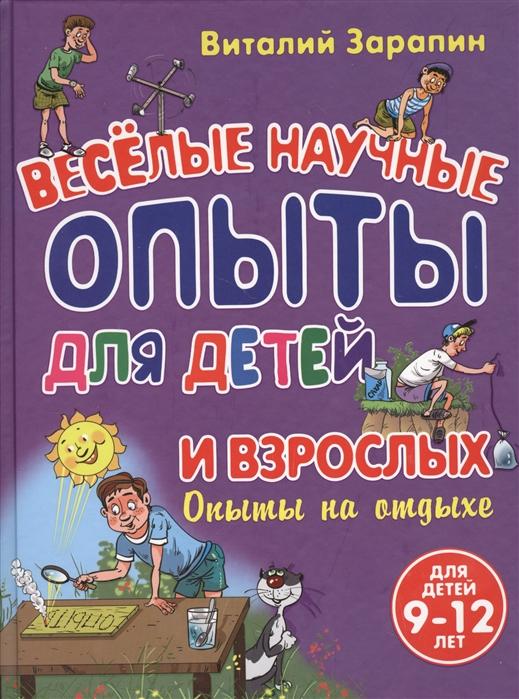 Купить Веселые научные опыты для детей и взрослых Опыты на отдыхе для детей 9-12 лет, Эксмо, Естественные науки