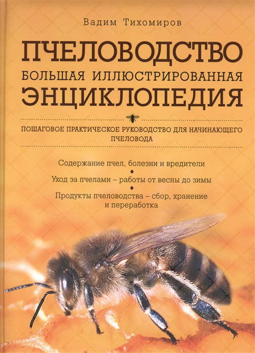 Пчеловодство Большая иллюстрированная энциклопедия Пошаговое практическое руководство для начинающего пчеловода