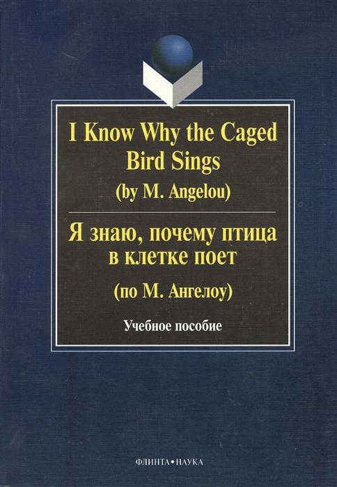 Бабич Г. I Know Why the Caged Bird Sings Я знаю почему птица в клетке поет Учебное пособие Второе издание исправленное